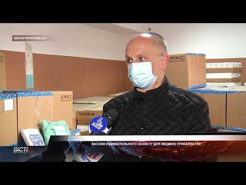 Засоби індивідуального захисту для медиків Прикарпаття