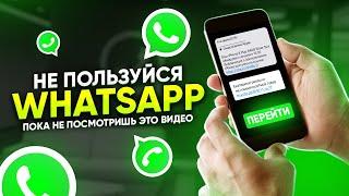 НЕ ПОЛЬЗУЙСЯ WhatsApp, ПОКА НЕ ПОСМОТРИШЬ ЭТО ВИДЕО