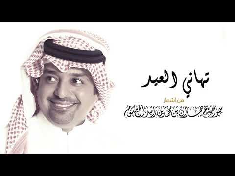 راشد الماجد - تهاني العيد thumbnail