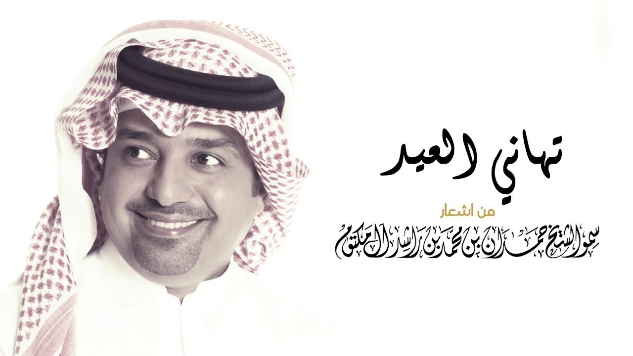 راشد الماجد تهاني العيد Youtube