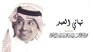 راشد الماجد - تهاني العيد