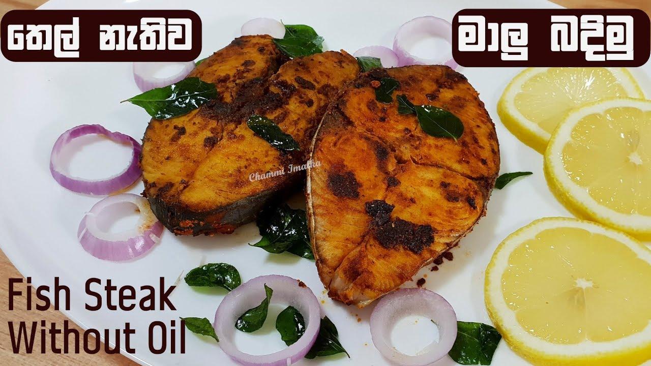 තෙල් බිංදුවක්වත් නැතුව මාළු බදිමු ❤ Fish Fry Without Oil by Chammi Imalka