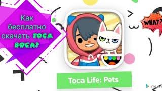 Как скачать бесплатно платные игры Toca Boca?