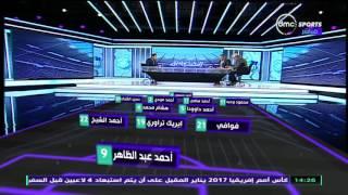 المقصورة - تشكيل مباراة مصر المقاصة و الشرقية في الجولة 17 من الدوري المصري