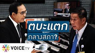 """Talking Thailand - """"เสรีพิศุทธ์"""" เดินหน้าอภิปรายถวายสัตย์...งานนี้มี """"คนตบะแตก"""" แน่ๆ"""