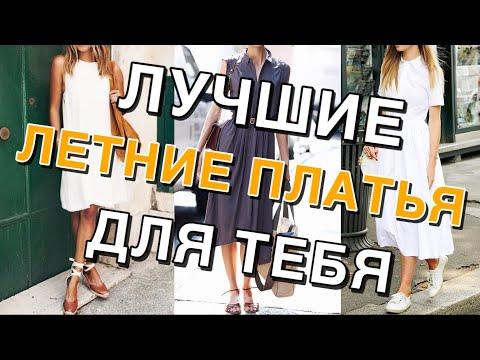 Летние платья - Выбираем самые стильные модели для города - Видео онлайн