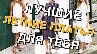 Летние платья - Выбираем самые стильные модели для города