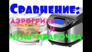 видео Какую посуду можно использовать в аэрогриле?