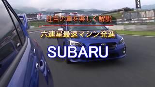 スバルWRX S4&STI Test Drive 2タイプのスポーツパフォーマンスを試す!