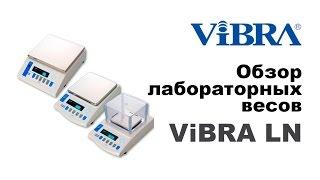 Обзор: Лабораторные весы ViBRA LN