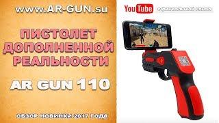 AR GUN GAME 110 - Пістолет доповненої реальності