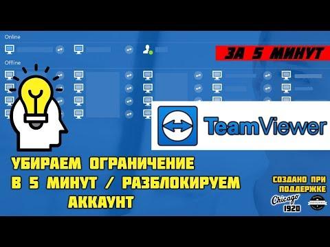TeamViewer убираем ограничение 5 минут