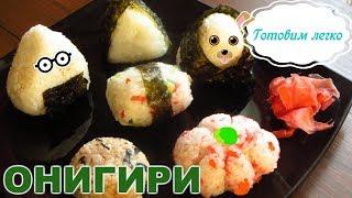 Как сделать ОНИГИРИ. Онигири рецепт японской кухни