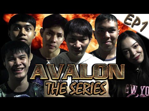 Avalon : The Series # EP1 | ปฐมบทสงครามแห่งความตอแหล [CoolCool]