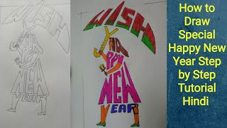 How to Draw Happy New Year Wishes || Drawing || Step by Step Hindi Tutorial || Mahipal Rajput