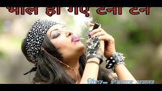 Chilam Pe Chilam   shahnaz akhtar   एक नए अंदाज में मस्ती भरा भजन