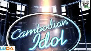 អាតេវចូលប្រលងក្នុងកម្មវិធី Cambodian Idol funny video funnyvids By The Troll Cambodia