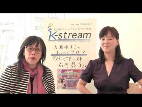 柏の葉kst 2017.3.21 大瀬ゆうこのおいしいサロン! ゲスト「石川容子さん」