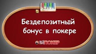 Как зарабатывать покером, без вложений = )