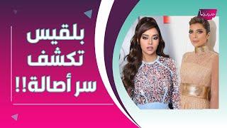 بلقيس فتحي تكشف هذا السر الخطير عن حياة اصالة نصري العاطفية بعد الطلاق !!