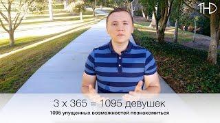 видео Знакомства для серьезных отношений статья