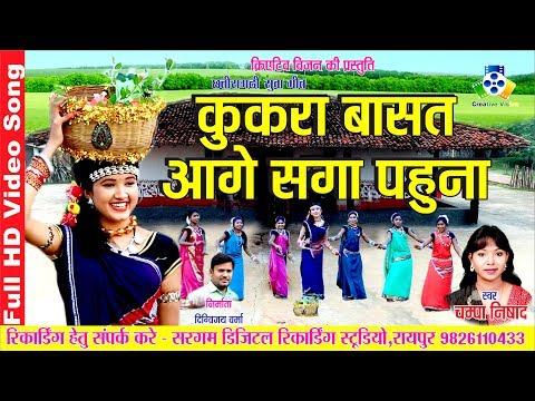 Kukra Basat aage Saga pahuna II Sua Geet II सुआ गीत II Champa Nishad