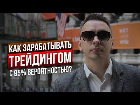 Как начать зарабатывать на бирже с 95% вероятностью - Дмитрий Черёмушкин с Wall Street