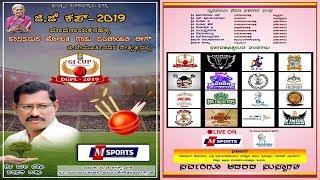 G.J.Cup 2019  Season 1  Madanayakanahalli  Bangalore