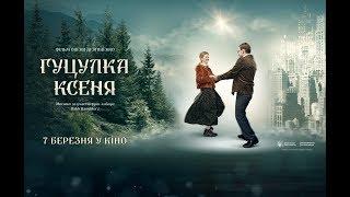 Гуцулка Ксеня. 7 березня у кіно