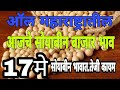 आजचे सोयाबीन बाजार भाव/soybean bajar bhav today/soybean bajar bhav livesoybean market/सोयाबीन भाव