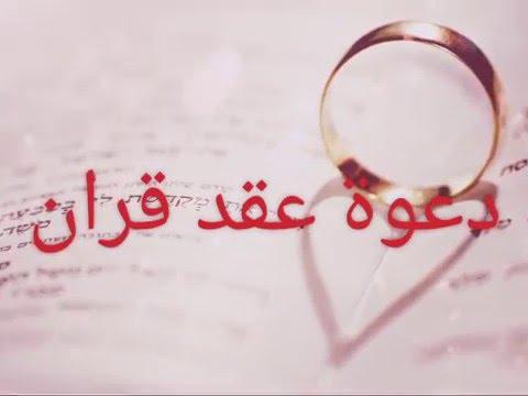 8f63c6576 حفل عقد قرآن أشواق & طﻻل | Doovi