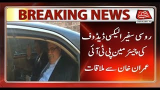 Russian Ambassador Meets Imran Khan