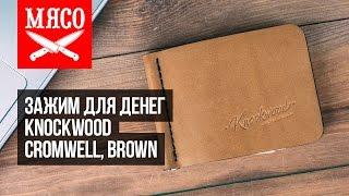 Зажим для денег Knockwood - Cromwell, Brown. Обзор