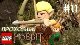 Побег из эльфийской темницы - LEGO Хоббит - #11(Палец вверх и подпишись! =) http://www.youtube.com/subscription_center?add_user=krism999 Канал Криса: http://www.youtube.com/krism999 Канал Томо: ..., 2014-04-25T11:00:01.000Z)