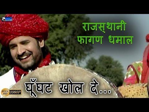 Rajasthani Super Hit Dhamaal * घूँघट खोल दे* Prakash Gandhi Hit Dhamaal* Ghunghat Khol De