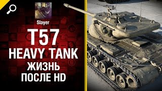 T57 Heavy Tank: жизнь после HD - от Slayer [World of Tanks]