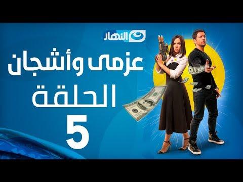 Azmi We Ashgan Series - Episode 5   مسلسل عزمي و أشجان - الحلقة 5 الخامسة