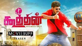 Koothan Moviebuff Teaser 01 | Rajkumar, Nagendra Prasad, Urvashi, Manobala, Srijita Ghosh