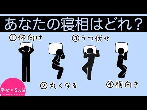 【恋愛心理テスト】寝る時の姿勢でわかる恋愛傾向。普段のあなたの寝相はどれ?《アニメ恋の深層心理》