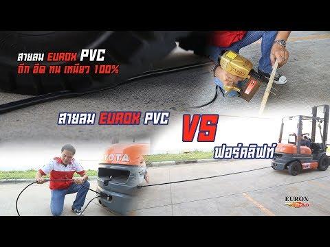 สายลม EUROX PVC ถึก อึด ทน เหนียว 100%