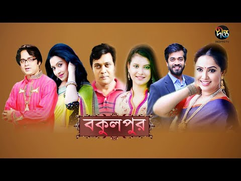 বকুলপুর | Bokulpur | EP 183 | Akhomo Hasan | Nadia | Milon | Bangla Natok 2020
