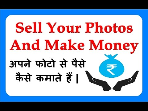 How To Sell Photos Online And Make Money IN HINDI || How To Earn Money Online IN HINDI