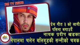 प्रेम गीत ३ को लाई पसिना बगाउँदै प्रदीप खडका,नेपाल मा चलेन बलिवूड्की सन्नीको चमक | BM NEWS Sep 16