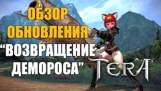 TERA Online ОБЗОР ОБНОВЛЕНИЯ 'Возвращение Демороса' + ИВЕНТ