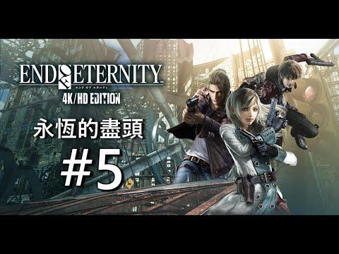 《永恆的盡頭 4K/HD 版》中文版 #5 - 第五章 - YouTube