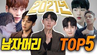 2021 남자 헤어스타일 TOP 5 ㅣ 남자 머리 최고…