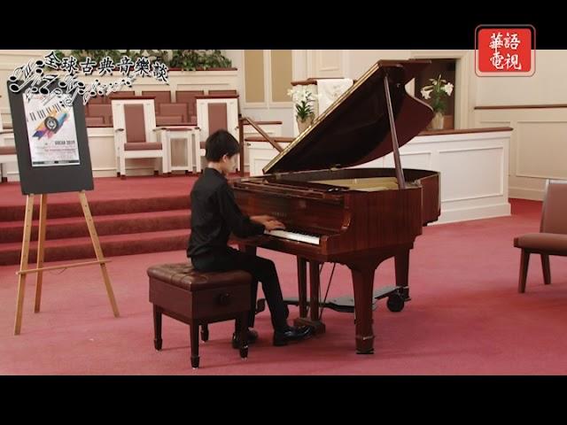 全球古典音樂談 03/15/20 III 全球傑出少年演奏家選拔賽 (續)
