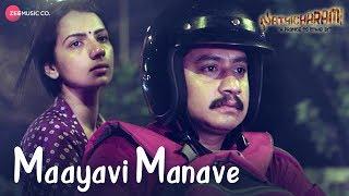 Maayavi Manave | Nathicharami | Sruthi Hariharan & Sanchari Vijay | Bindhumalini