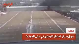 صنعاء : حريق  بمركز احتجاز اللاجئين في مبنى الجوازات