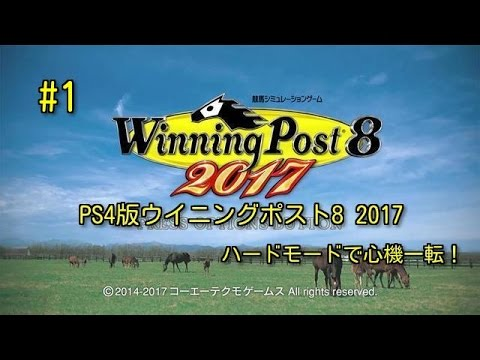 #1 『PS4版ウイニングポスト8 2017実況』 ハードモードで心機一転!